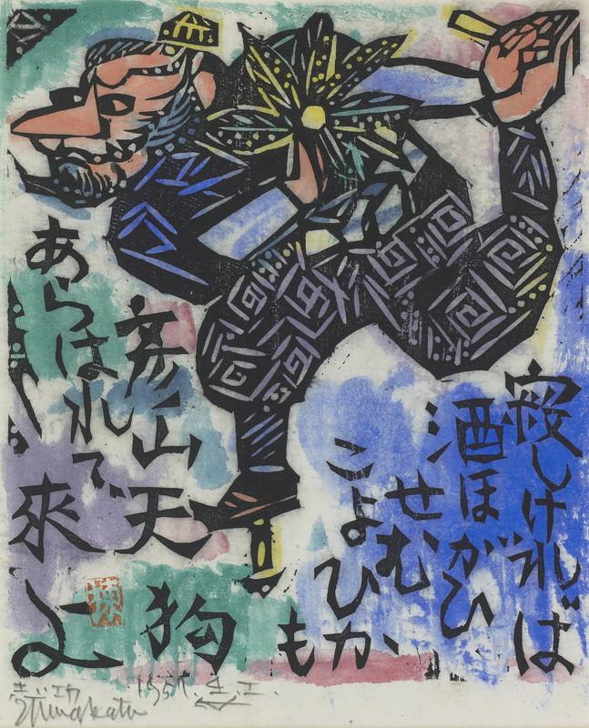 棟方志功 『 天狗の柵 』30.6x26.5