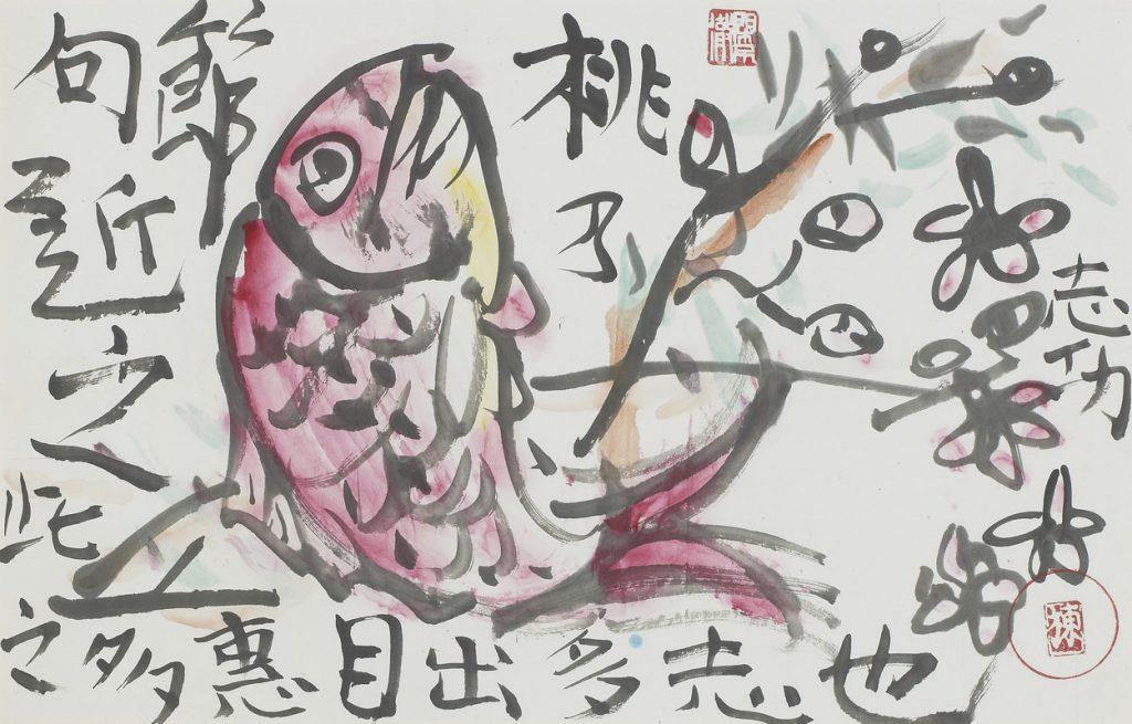 棟方志功 『 桃乃節句図 』34.5x53